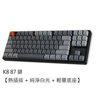 Keychron K8 80% 無線機械鍵盤 【熱插拔 + 純淨白光 + 輕量底座】