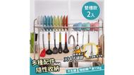 【家適帝】304不鏽鋼水槽瀝水廚房收納架-雙槽2組