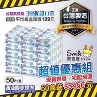 (量販箱50盒裝)斯麥鹿平面口罩/三層口罩/熔噴布/防護再升級台灣製造50片盒裝/非醫療用
