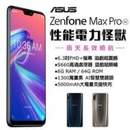 認證展示機未拆封華碩ZenFone Max Pro M2 ZB631KL全螢幕大電力怪獸手機(6G/64G)
