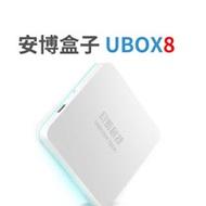 純淨版 UBOX8 X10 安博盒子智慧電視盒公司貨4G+64G版+贈鍵盤飛鼠搖控器