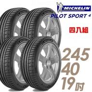 【Michelin 米其林】PILOT SPORT 4 PS4 運動性能輪胎_四入組_245/40/19(車麗屋)
