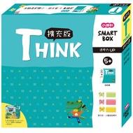 《 小康軒 》SMART BOX擴充版(思考力THINK) 東喬精品百貨