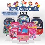 โปรโมชั่น Kids กระเป๋าเป้เด็ก กระเป๋าเป้มีล้อลาก เป้สะพายหลัง กระเป๋าเดินทางเด็ก กระเป๋าล้อลากเด็ก กระเป๋านักเรียน [13นิ้ว] ลดกระหน่ำ กระเป๋า เดินทาง ของ เด็ก กระเป๋า เดินทาง เด็ก นั่ง ได้ กระเป๋า เดินทาง สำหรับ เด็ก