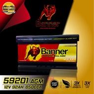 【Banner】紅牛 德國原廠指定用 AGM電瓶 59201 92AH BMW、保時捷原廠御用品牌 /來店安裝可刷卡