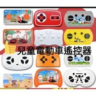 兒童電動車遙控器 9-15號