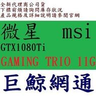 微星 MSI GTX1080Ti GAMING TRIO 11G 11GB GTX 1080TI VGA 顯示卡 非 X