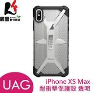 『刷卡最高享10%回饋』UAG iPhone XS Max 鑽石系列耐衝擊全透明保護殼