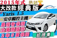 2015年式 Yaris 1.5 大改款 一手女用車 安卓機 增貸15萬 免聯徵 免頭款 免保人 自售 大鴨 小鴨 218i 218d 馬曲 X1 GLA200 小悍馬 CHR Yeti