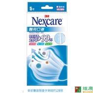 3M Nexcare 醫用成人口罩(藍) (5片/包) 維康 (每人限購5包) 限時促銷 831