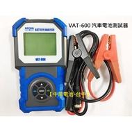 【中部電池-台中】VAT-600 12V 汽車電池測試器 電瓶 麻新VAT600 發電機 啟動馬達