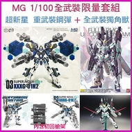 【鋼普拉】現貨 2盒套組 超新星 MG 1/100 超新星重武裝鋼彈 + BANDAI 全武裝獨角獸鋼彈