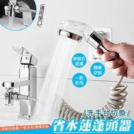 洗手台切換省水蓮蓬頭器