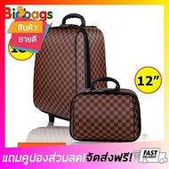 โปรฉ่ำ !!! กระเป๋าเดินทาง ล้อลาก ระบบรหัสล๊อค เซ็ทคู่ 18 นิ้ว/12 นิ้ว รุ่น 98818 กระเป๋าเดินทางล้อลาก กระเป๋าลาก กระเป๋าเป้ล้อลาก กระเป๋าลากใบเล็ก กระเป๋าเดินทาง20 กระเป๋าเดินทาง24 กระเป๋าเดินทาง16 กระเป๋าเดินทางใบเล็ก travel bag luggage size ของแท้