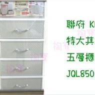 聯府 KEYWAY 特大其林五層櫃(附輪) JQL850