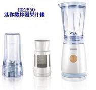 飛利浦PHILIPS 樂活迷你攪拌器果汁機(研磨機+濾網) HR2850