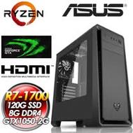華碩A320平台【精準彈幕】AMD Ryzen R7 1700 八核心 GTX1050-2G獨顯 120G SSD 8G D4