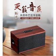 W6木質藍牙音箱 雙喇叭大功率 20W藍牙音響