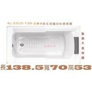 【賀新】固定式單牆系列RL-3303-138左排水高亮度壓克力浴缸長138.5寬70高53(公分)可代客安裝費用另計