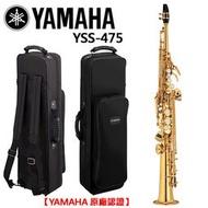 『搖滾通樂器館』YAMAHA YSS-475 高音薩克斯風/soprano sax/現貨為主【YAMAHA管樂原廠認證】