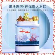 【台灣現貨】小米有品 畫法幾何 迷你懶人魚缸 自帶氧氣泵 小米魚缸 可拆卸擋板 分層造景