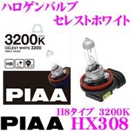 供PIAA peer HX308車頭燈/霧燈使用的harogembarubuseresutohowaito 3200K H8型35W Creer Online Shop