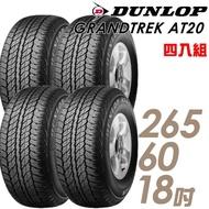 【DUNLOP 登祿普】GRANDTREK AT20 OE配車輪胎_四入組_265/60/18(車麗屋)