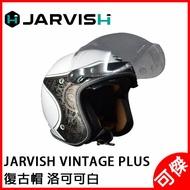 JARVISH VINTAGE PLUS 復古帽  AN-Kit 藍牙耳機  復古安全帽  洛可可白  可傑