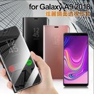 AISURE for 三星 Samsung Galaxy A9 2018 炫麗鏡面透視皮套
