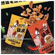 【豐淇國際】經脆脆雞皮餅乾 2種口味