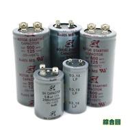 【泰利斯】啟動交流電容器SK RB 14uF~16uF/250V ST MS 100uF~600uF/125V~250V