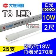 箱 含稅 最優惠【奇亮科技】大友 T8 LED燈管 2尺10W T8燈管 日光燈管 白光燈管 取代傳統T8燈管