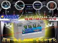 電池達人☆DIY自取舊換新交換 華達電池  F21 AGM 電瓶 適用AUDI A5 A6 BENZ B180 B200