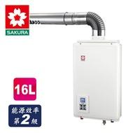 SAKURA櫻花 智能恆溫 強制供排氣 16L 熱水器 SH1680 天然 合格瓦斯承裝業 全省免費基本安裝(離島及偏遠鄉鎮另計)