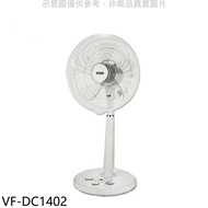 維斯塔【VF-DC1402】14吋DC變頻遙控立扇電風扇贈品
