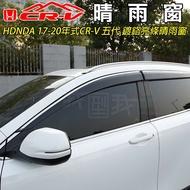 全新CRV5鍍鉻晴雨窗 17-19原廠型HONDA CR-V 5代改裝飾條部品