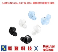 SAMSUNG GALAXY BUDS+ 二代 BUDS PLUS SM-R175 真無線耳機 AKG大單體雙喇叭 智慧雙降噪 QI無線充電盒 含稅開發票公司貨