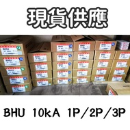 士林電機 公司貨 BHU  2P 10kA 15A 20A 30A 40A 50A 無熔絲開關 無熔線斷路器 士林