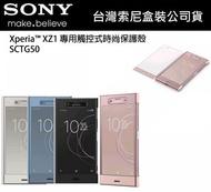【粉色/藍色】SONY【Xperia XZ1 原廠皮套】SCTG50 G8342,原廠智慧視窗時尚保護套【台灣索尼盒裝公司貨】