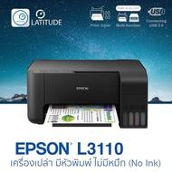Epson printer inkjet EcoTank L3110 (เครื่องเปล่า มีหัวพิมพ์ ไม่มีหมึก)_เอปสัน (print scan copy_usb 2) ประกัน 1 ปี (ปรินเตอร์_พริ้นเตอร์_สแกน_ถ่ายเอกสาร) No ink_ cat_multifuction cat_inkjet cat_inkTank