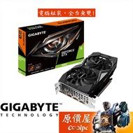 Gigabyte技嘉 GTX1660 OC 6G GV-N1660OC-6GD 顯示卡/原價屋