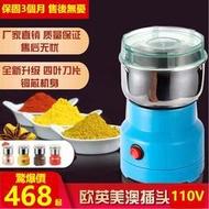 110V~粉碎機 五谷雜糧 電動磨粉機 家用 小型 中藥材研磨機 不銹鋼材 咖啡打粉機