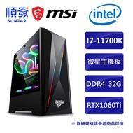 INTEL 微星 微我獨尊 電腦主機 I7 11700K 32G 500G+1TB RTX3060Ti DIY組裝電腦