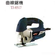 (附鋸片)【超級五金】TALON 達龍牌TJ8517(TJ-8517) 電動曲線機線鋸機.六段變速.特價中$1400