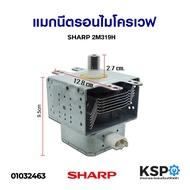 แมกนีตรอนไมโครเวฟ SHARP ชาร์ป 2M319H อะไหล่ไมโครเวฟ