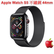 Apple Watch Series 5 LTE 44mm 不鏽鋼 米蘭式錶環 (MWWL2TA/A) 保固內 購買發票