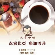 大有咖啡-衣索比亞 耶加雪菲 水洗【半磅】 淺烘培 咖啡豆 精品咖啡 沖泡飲品