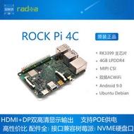 ROCK PI 4C 瑞芯微RK3399開發板安卓Android 9.0 Debian linux