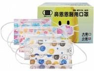 BNN 鼻恩恩~幼兒平面醫用口罩(50入)夢幻貓/小怪獸/臘腸貓/胖胖魚 款式可選(醫療口罩)MD雙鋼印