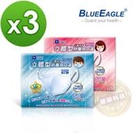 藍鷹牌 台灣製 3D兒童一體成型防塵口罩 6~10歲 (藍/粉) 50入*3盒